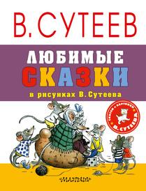 Любимые сказки в рисунках В. Сутеева, Мурадян Сурен Степанович