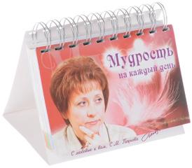 Мудрость на каждый день. Календарь перекидной настольный, С. Пеунова
