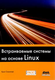 Встраиваемые системы на основе Linux, Крис Симмондс