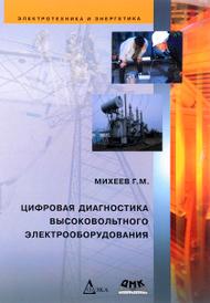 Цифровая диагностика высоковольтного электрооборудования, Г. М. Михеев