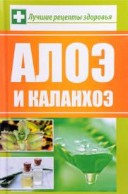 Алоэ и каланхоэ. Лучшие рецепты здоровья, Р. И. Сайдакова