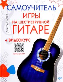 Самоучитель игры на шестиструнной гитаре, Дмитрий Агеев
