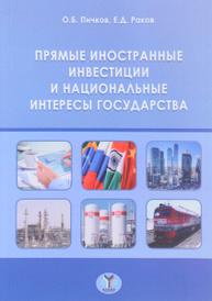 Прямые иностранные инвестиции и национальные интересы государства, О. Б. Пичков, Е. Д. Раков