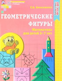 Геометрические фигуры. Математика для детей 5-7 лет, Е. В. Колесникова