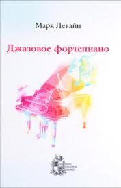 Джазовое фортепиано, Марк Левайн