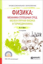 Физика. Механика сплошных сред, молекулярная физика и термодинамика. Учебное пособие, Ю. Р. Мусин
