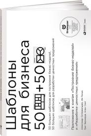 Шаблоны для бизнеса. 50 отрывных шаблонов большого формата для построения бизнес-моделей, 50 отрывных шаблонов большого формата для разработки ценностных предложений, Грег Бернарда, Александр Остервальдер, Ив Пинье, Алан Смит