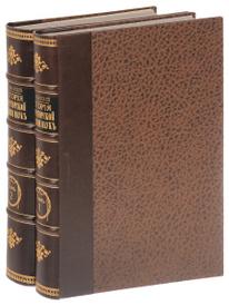 История Императорской Академии Наук в Петербурге. В 2 томах (комплект из 2 книг),