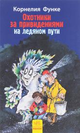Охотники за привидениями на ледяном пути, Корнелия Функе