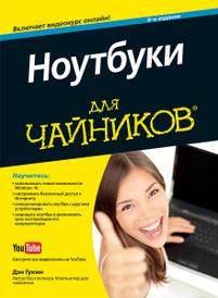 "Ноутбуки для ""чайников"", Дэн Гукин"