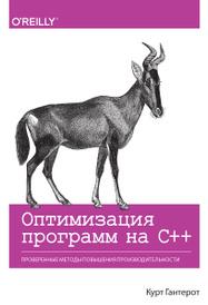 Оптимизация программ на C++. Проверенные методы повышения производительности, Курт Гантерот