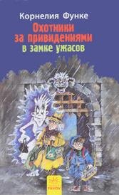 Охотники за привидениями в замке ужасов, Корнелия Функе