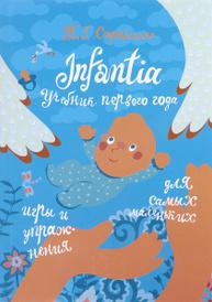 Infantia. Учебник первого года. Игры и упражнения для самых маленьких, Т. Г. Стробыкина