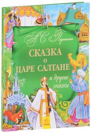 Сказка о царе Салтане и другие сказки, А. С. Пушкин