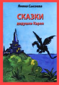 Сказки дедушки Карея, Янина Сысоева