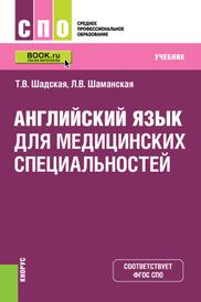 Английский язык для медицинских специальностей, Т.В. Шадская, Л.В. Шаманская