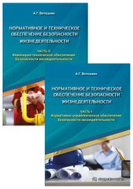 Нормативное и техническое обеспечение безопасности жизнедеятельности. Учебное пособие. В 2 частях (комплект), А. Г. Ветошкин