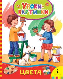Цвета (Уроки-картинки), Мазанова Е. К.
