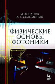 Физические основы фотоники. Учебное пособие, М. Ф. Панов, А. В. Соломонов