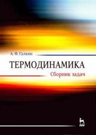 Термодинамика. Сборник задач. Учебное пособие, А.Ф. Галкин