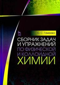 Сборник задач и упражнений по физической и коллоидной химии. Учебное пособие, О. С. Гамеева