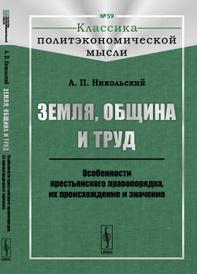 Земля, община и труд. Особенности крестьянского правопорядка, их происхождение и значение, А. П. Никольский