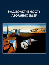 Радиоактивность атомных ядер. Учебное пособе, Б. С. Ишханов