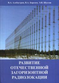 Развитие отечественной загоризонтной радиолокации, В. А. Алебастров, В. А. Борсоев, Э. И. Шустов