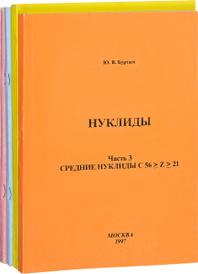 Нуклиды. Набросок феноменологического описания. В 4 частях (комплект из 4 книг), Ю. В. Буртаев