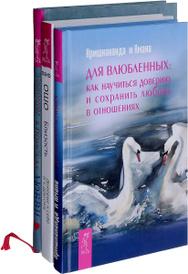 Близость. В поисках любви. Для влюбленных (комплект из 3 книг), Ошо, Кришнананда и Амана Троуб
