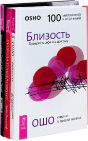 Близость. Истинная близость. Природа темперамента (комплект из 3 книг), Ошо, Кришнананда Троуб, Аманда Троуб, Хайо Банцхаф