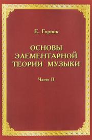 Основы элементарной теории музыки. Часть 2, Е. Горник