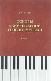 Основы элементарной теории музыки. Часть 1, Е. С. Горник