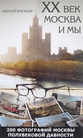 ХХ век, Москва и мы, Алексей Булгаков