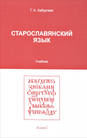 Старославянский язык, Г. А. Хабургаев