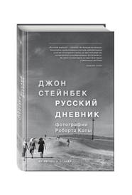 Русский дневник, Джон Стейнбек