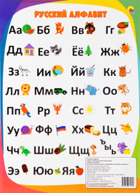 Русский алфавит. Учебное пособие,