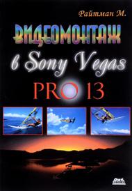 Видеомонтаж в Sony Vegas PRO 13, М. Райтман
