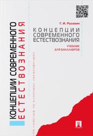 Концепции современного естествознания. Учебник, Г. И. Рузавин