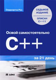 Освой самостоятельно C++ за 21 день, Сиддхартха Рао