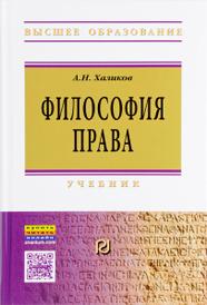 Философия права. Учебник, А. Н. Халиков