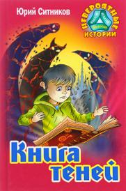 Книга теней, Юрий Ситников