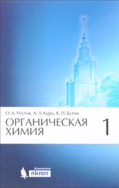 Органическая химия. В 4 частях. Часть 1, О. А. Реутов, А. Л. Курц, К. П. Бутин