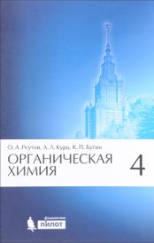 Органическая химия. В 4 частях. Часть 4, О. А. Реутов, А. Л. Курц, К. П. Бутин
