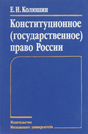 Конституционное (государственное) право России, Е. И. Колюшин