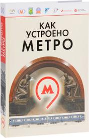 Как устроено метро, А. Спарбер,И. Малыгин,В. Гаранин,Г. Логинов,Д. Кабычкин,С. Назаренко,К. Питлер,И. Вербин,А. Сыромятн
