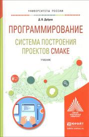 Программирование. Система построения проектов CMake. Учебник, Д. В. Дубров