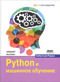 Python и машинное обучение, Себастьян Рашка