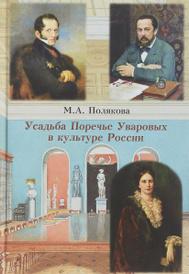 Усадьба Поречье Уваровых в культуре России, М. А. Полякова