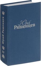 Юрий Ряшенцев. Собрание сочинений в 5 томах. Том 4, Юрий Ряшенцев